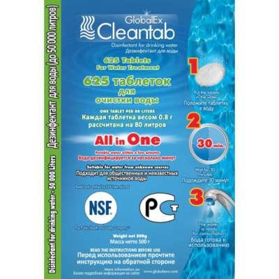 GLOBALEX CLEANTAB для обеззараживания воды